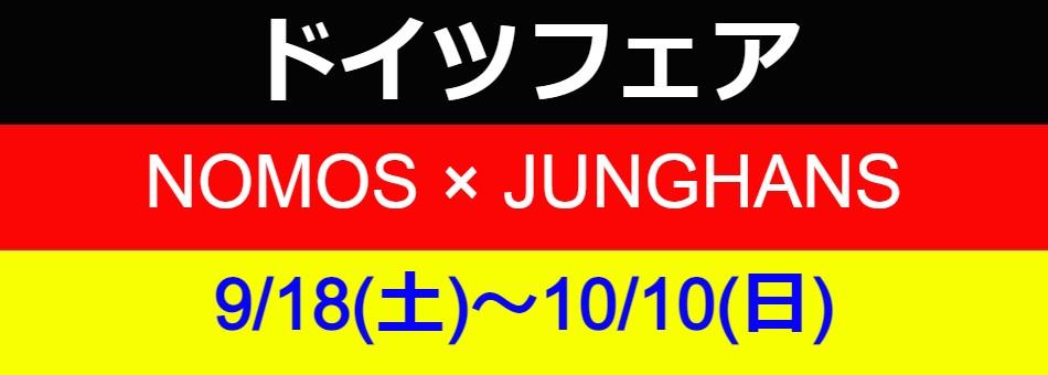 ノモス ユンハンス ドイツ時計 フェア 正規販売店 SHIHO