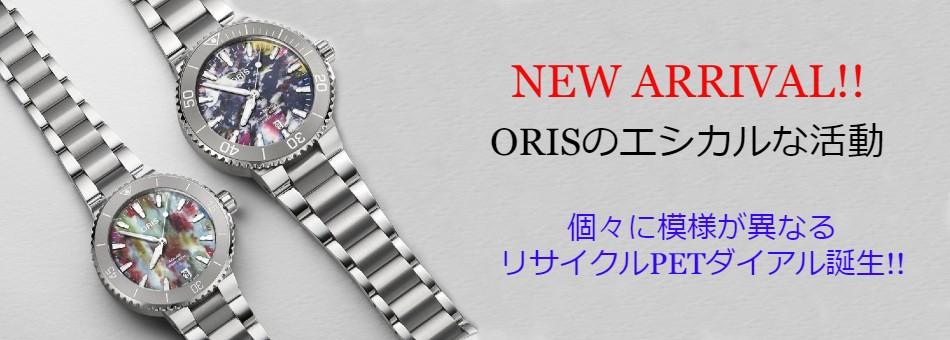 オリス ORIS 神戸正規販売店 シホウ