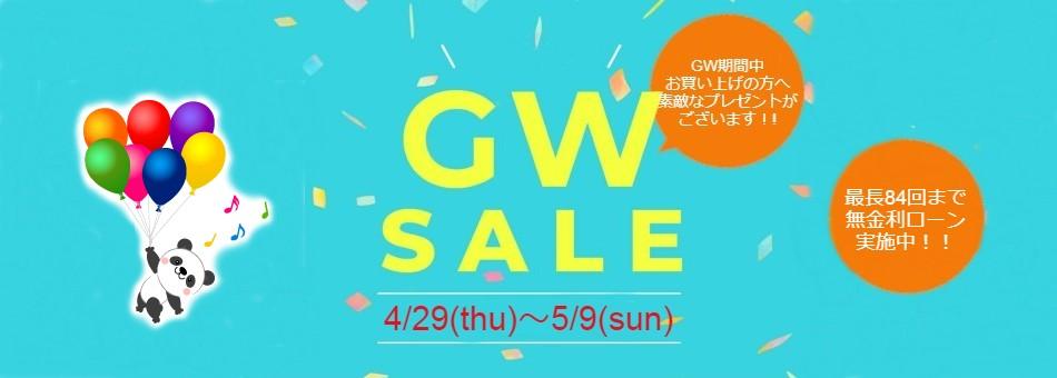 GW ゴールデンウイーク SALE セール 神戸正規販売店 シホウ