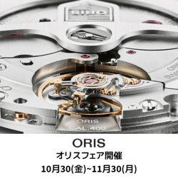 西日本最大級 ORISフェア30日(金)から開催致します!
