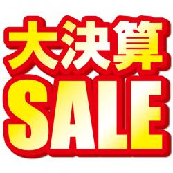 決算SALE 20日(土)から開催決定!!