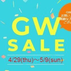 ゴールデンウイーク SALE!!29日(木)から開催致します☆