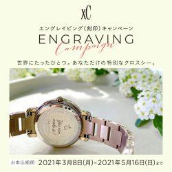 XCエングレービング(刻印サービス)キャンペーンのお知らせ